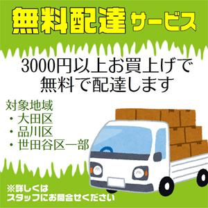 3000円以上配達無料