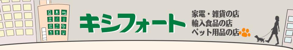 キシフォート